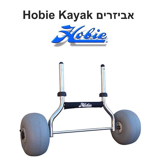 HOBIE TRAX 2 עגלת גלגלי בלון קטנים לנשיאת קיאק