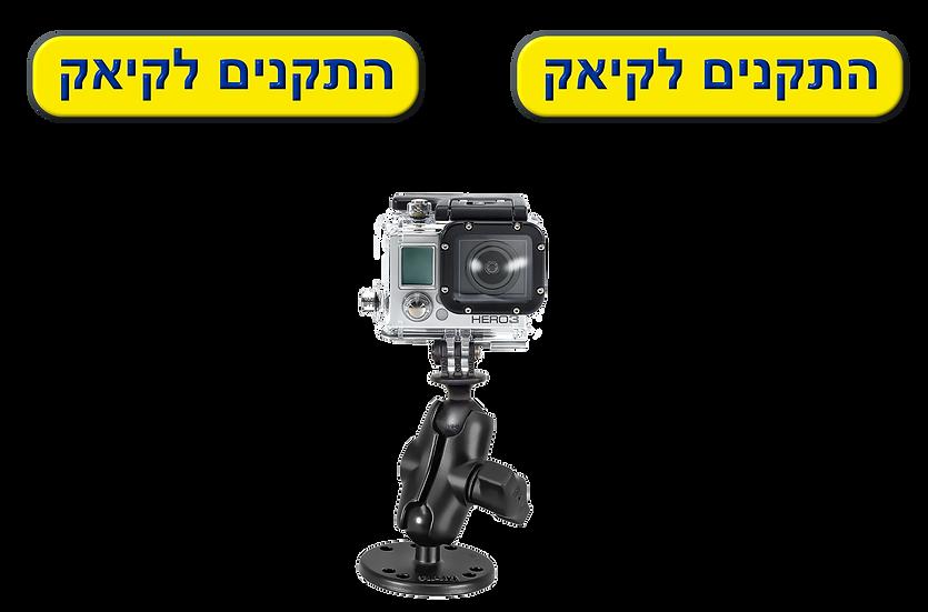 RAM B-GOP2 קיט להתקנת מצלמת גופרו