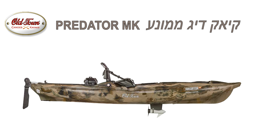 Predator XL Minn Kota קיאק דיג ממונע