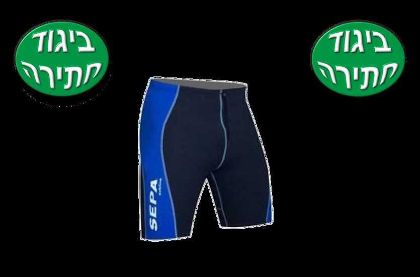 """מכנסי ברמודה ניאופרן 2 מ""""מ"""