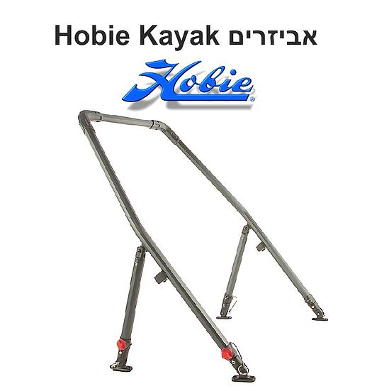Hobie PA מעקה עמידה קידמי לקיאק