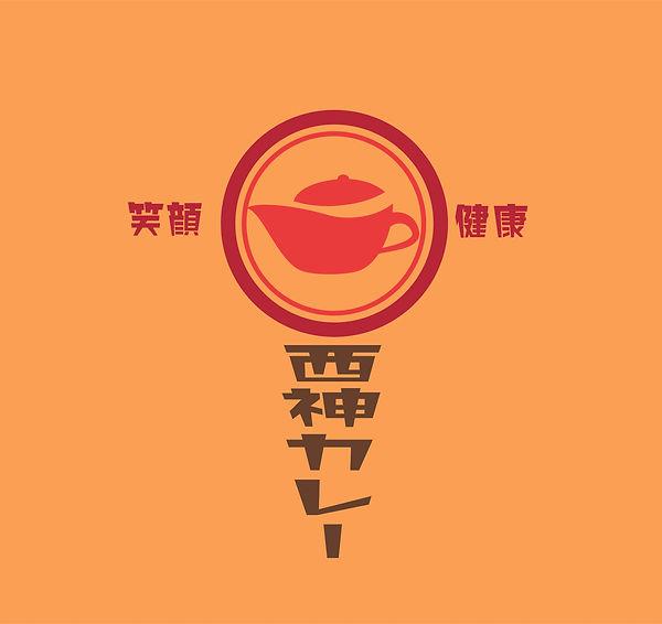 西神ロゴデータ.jpg
