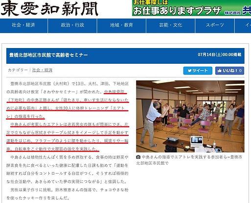 東愛知新聞 ネット版切り抜き(さわやかセミナー).JPG