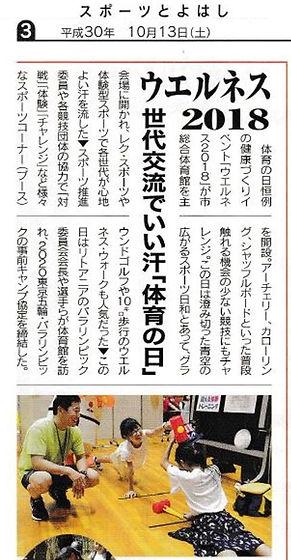 すぽとよ合体 - コピー.JPG