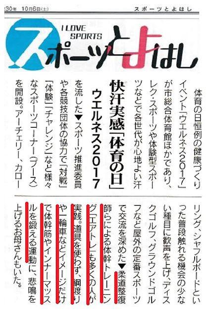 スポトヨ記事タイトル合体.JPG