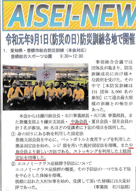 愛整ニュース9月号.PNG