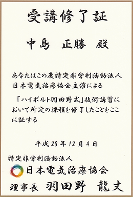 中島接骨院,羽田野式ハイボルト治療