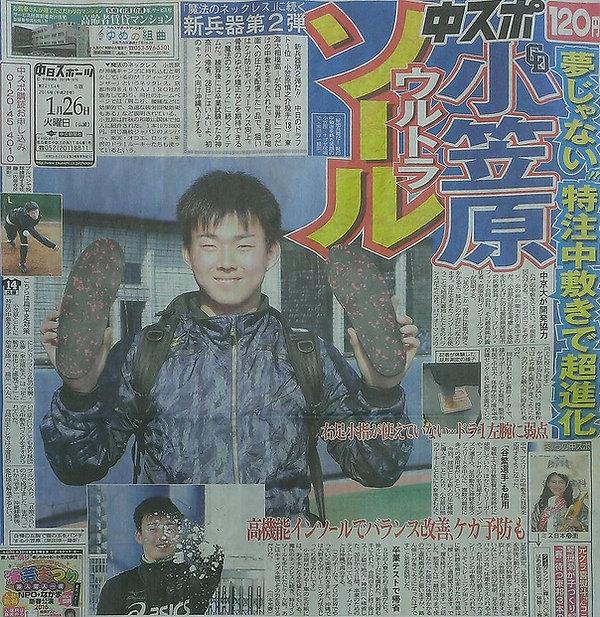 インソール新聞画像.JPG