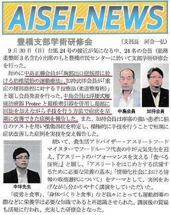 研修会 タイトル合体.JPG