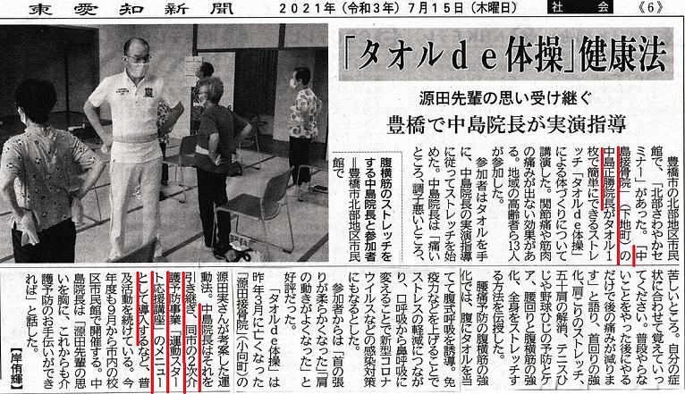R4年さわやか記事 ホームページ掲載用.png