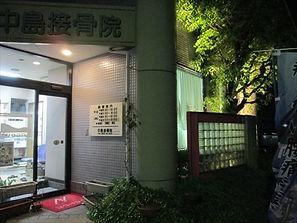 中島接骨院 外観