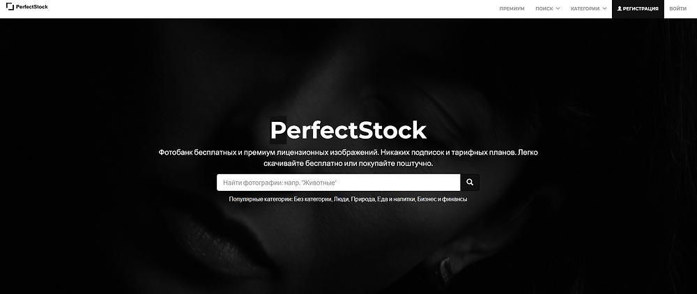Фотобанк бесплатных и премиум лицензионных изображений PerfectStock