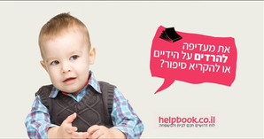 קמפיין פייסבוק