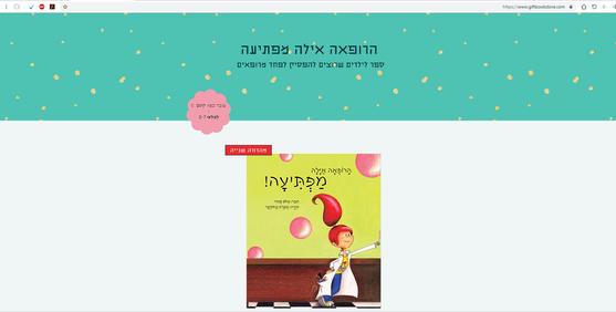 אתר למכירת ספר ילדים