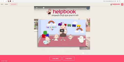 helpbook