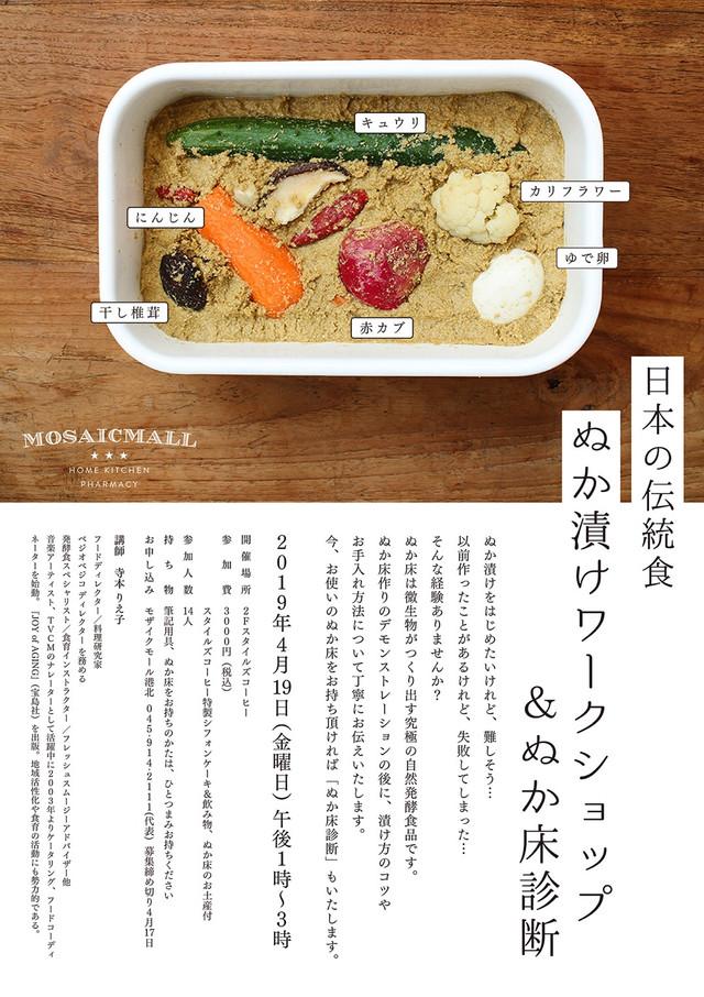 4月19日(金)日本の伝統食 ぬか漬けワークショップ&ぬか床診断