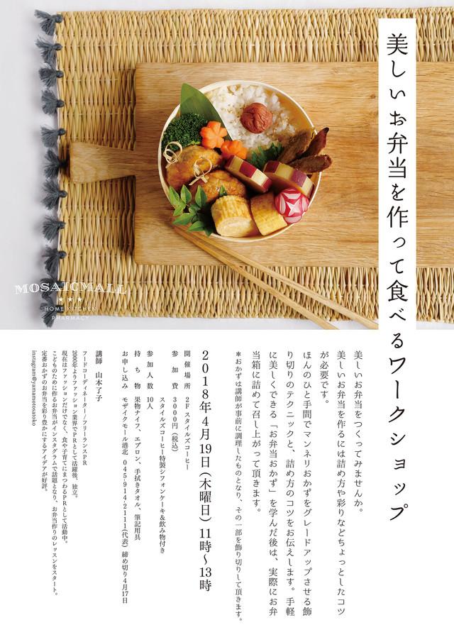 4月19日(木)美しいお弁当を作って食べるワークショップ