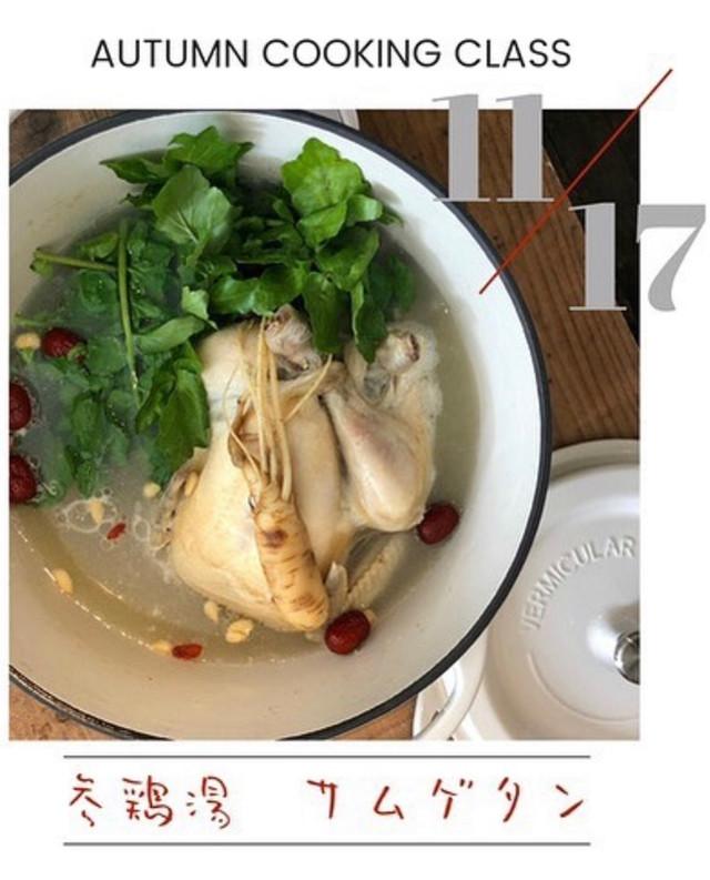 11月17日(日)薬膳参鶏湯ワークショップ(生高麗人参入りスパイスセット付き)