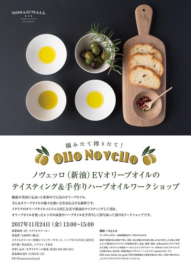 摘みたて搾りたて!ノヴェッロ(新油)EVオリーブオイルのテイスティング&手作りハーブオイルワークショップ