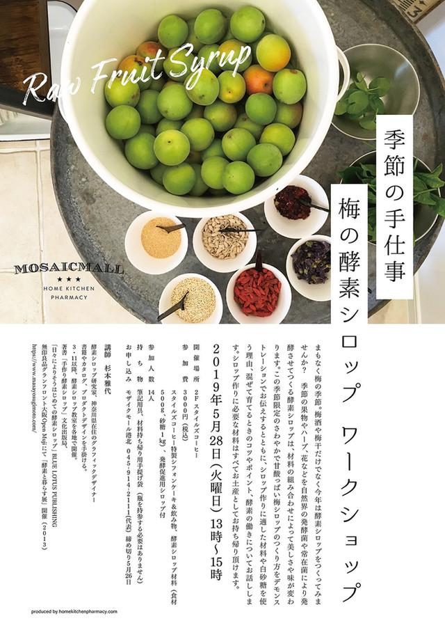 5月28日(火)季節の手仕事 梅の酵素シロップ ワークショップ
