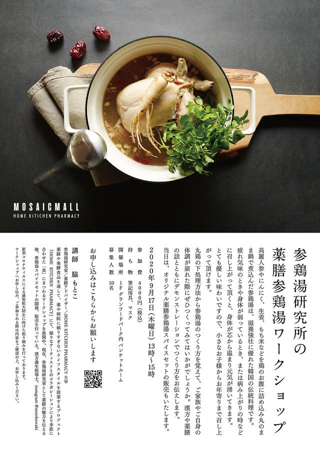 9月17日(木)参鶏湯研究所の薬膳参鶏湯ワークショップ