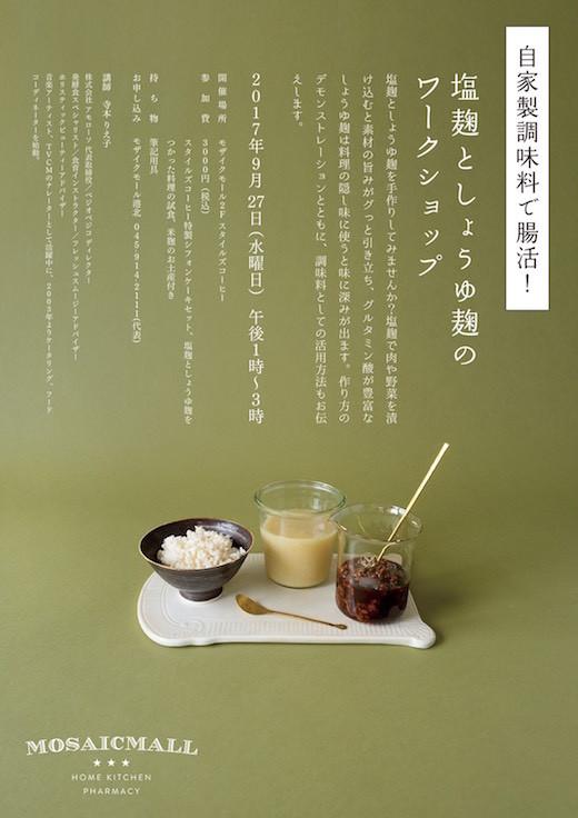 自家製調味料で腸活!塩麹としょうゆ麹のワークショップ