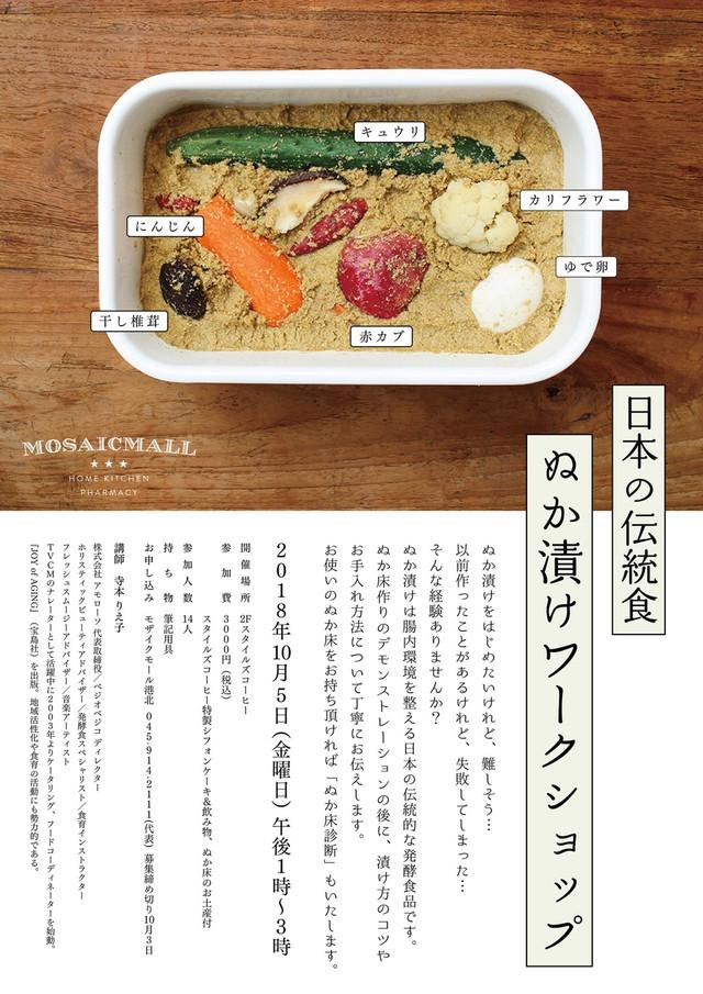 10月5日(金)日本の伝統食 ぬか漬けワークショップ&ぬか床診断