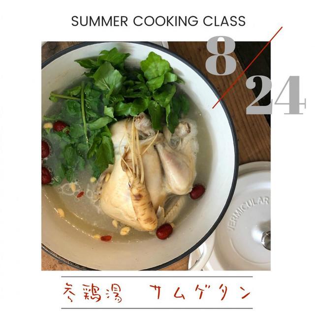 8月24日(土)薬膳参鶏湯ワークショップ