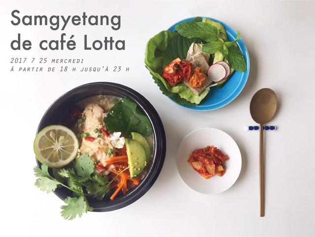 参鶏湯研究所 × café Lotta
