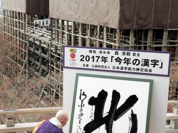 今年の漢字一字は「北」