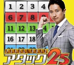 アタック25予選会