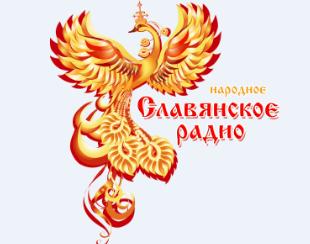 Славянское радио
