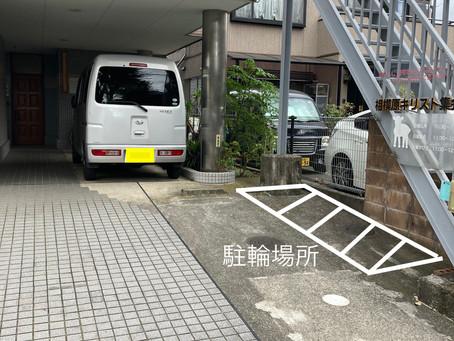 【重要】自転車駐輪スペース場所変更のお知らせ