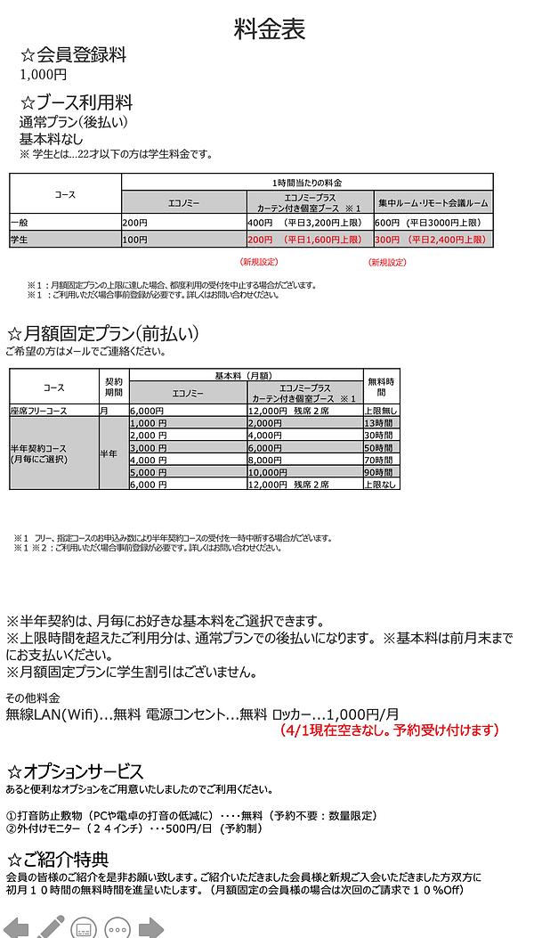4月から料金表.png