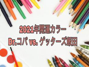 2021年開運カラーby Dr.コパ Vs. ゲッターズ飯田