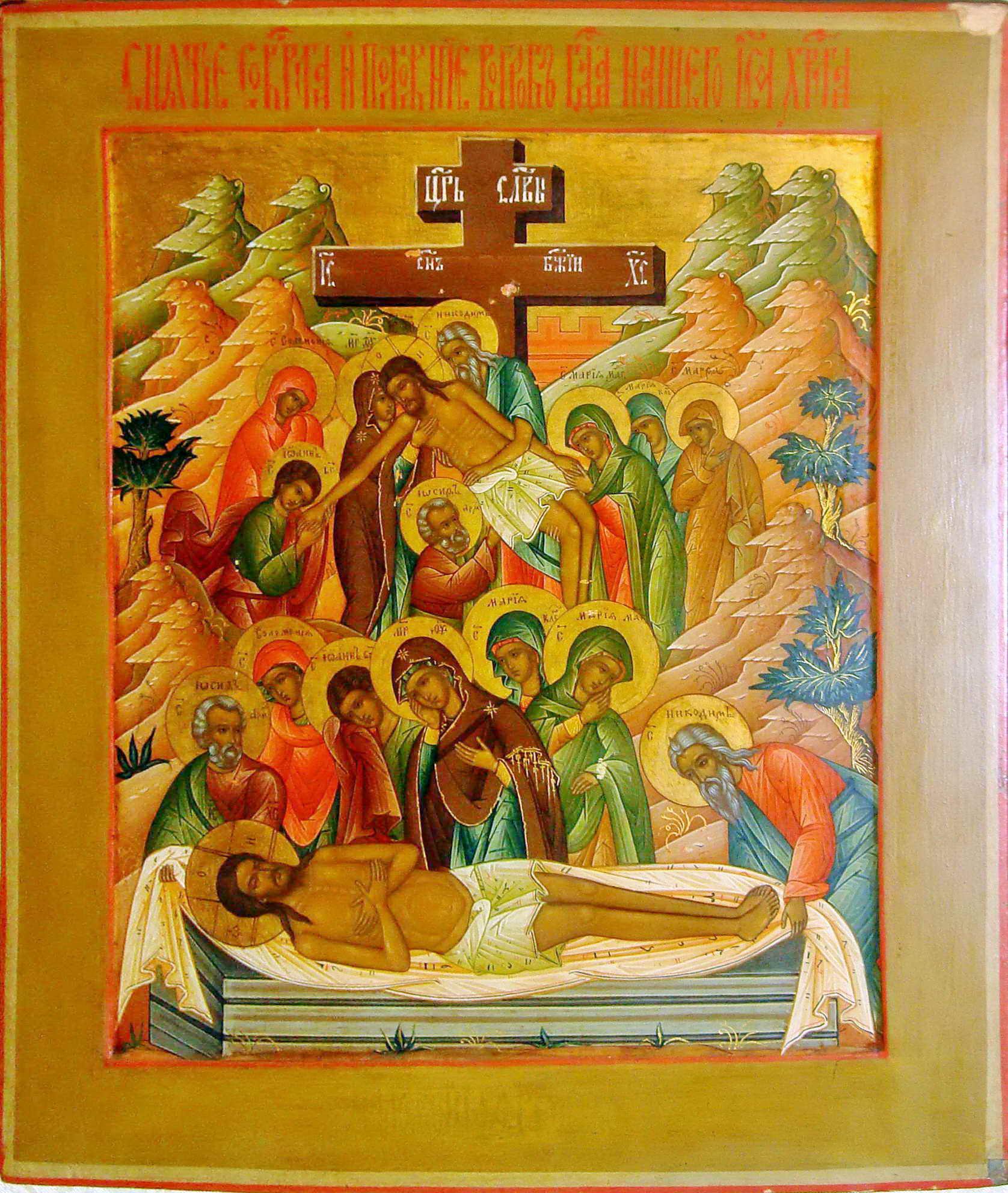 Снятие со креста и положение во гроб