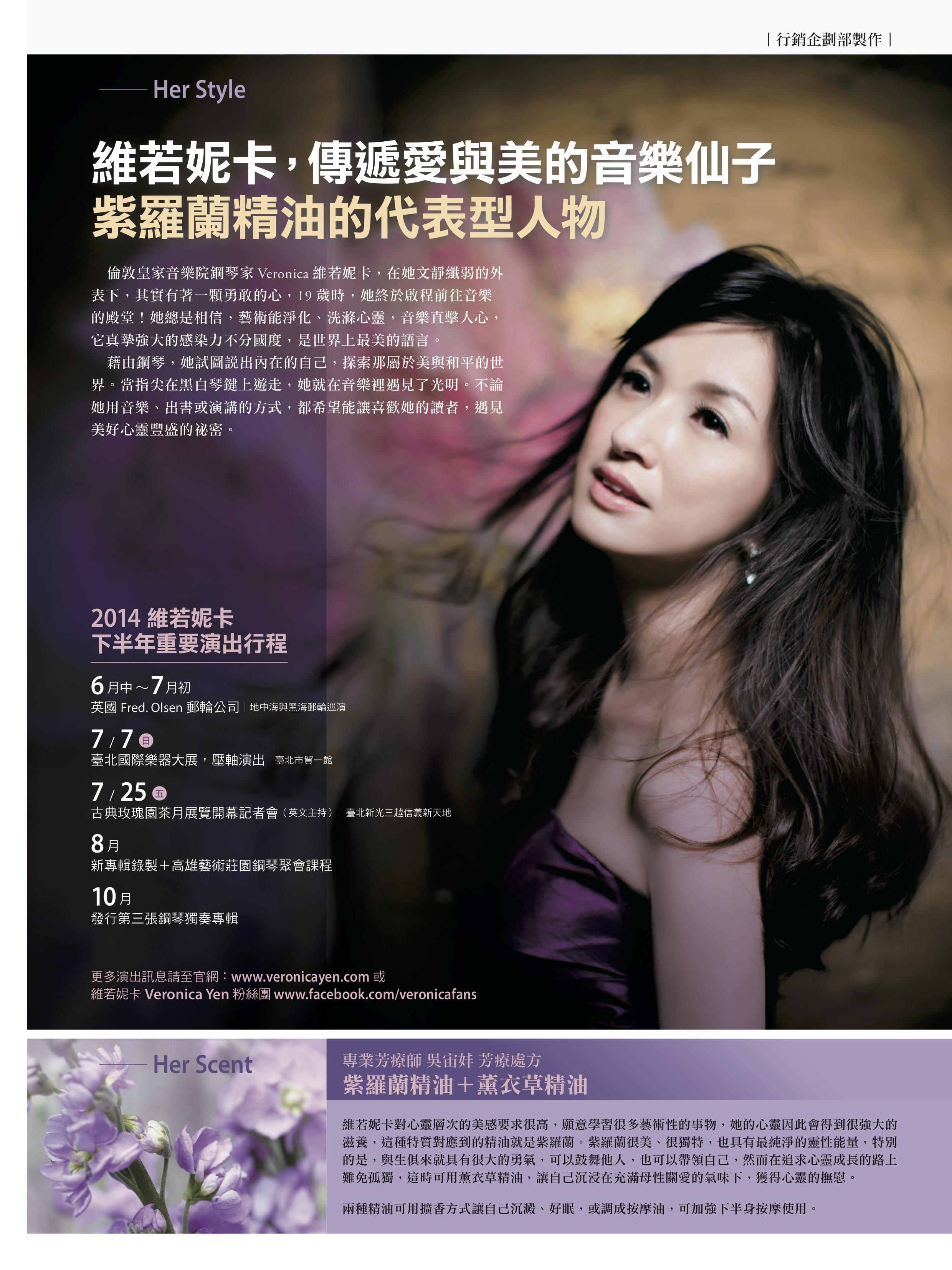 p41-43_Veronica 音樂會x3p_第五期_香沏.jpg
