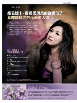 Scent Magazine, 香沏雜誌2014六月.jpg