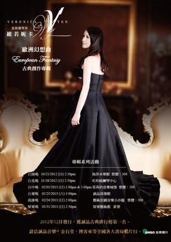 歐洲幻想曲古典創作專輯_酷卡正面 (20130114)-02.jpg