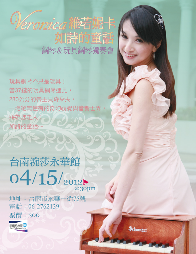 酷卡_SD顏慈瑩音樂會-正(20120305).jpg