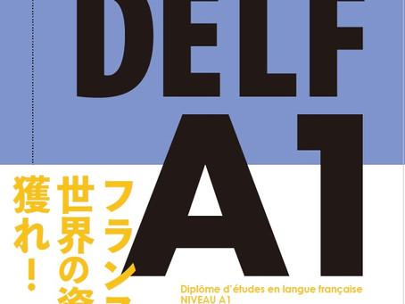 『はじめてのDELF A1』好評発売中です。