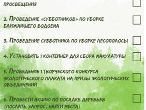 Стратегическая сессия в Ярославской области!