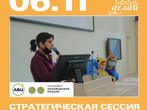 Стратегическая сессия уже в Севастополе!