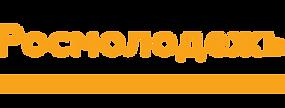 rosmolodezh_logo.png