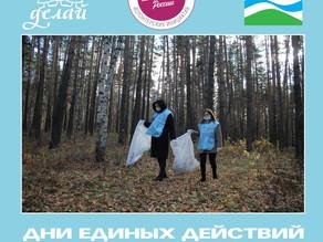 """С 23 по 26 октября прошли дни единых действий """"Эстафета чистоты"""", в рамках которых:"""
