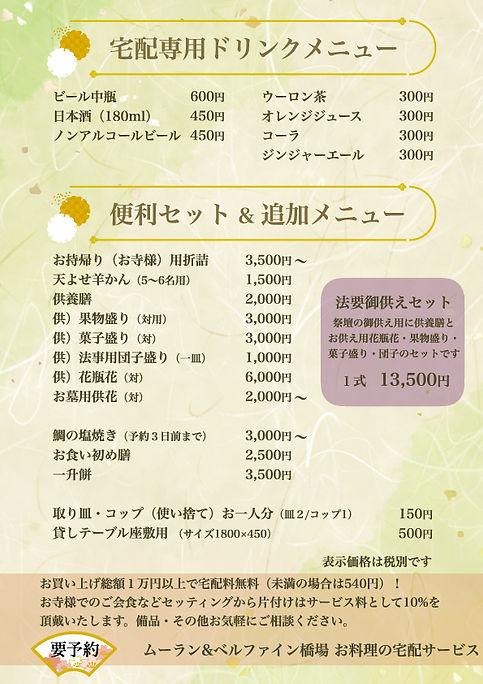 宅配チラシ差し込み用.jpg
