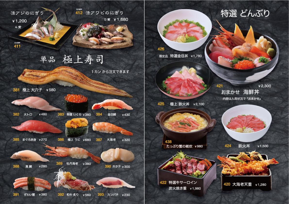 【和食】寿司・丼