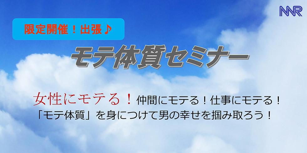モテ男性講座 in 松本市 【真剣婚活者限定婚活セミナー】