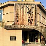 諏訪市で人気の海鮮創作料理のお店。和食・中華・ランチ・コース料理