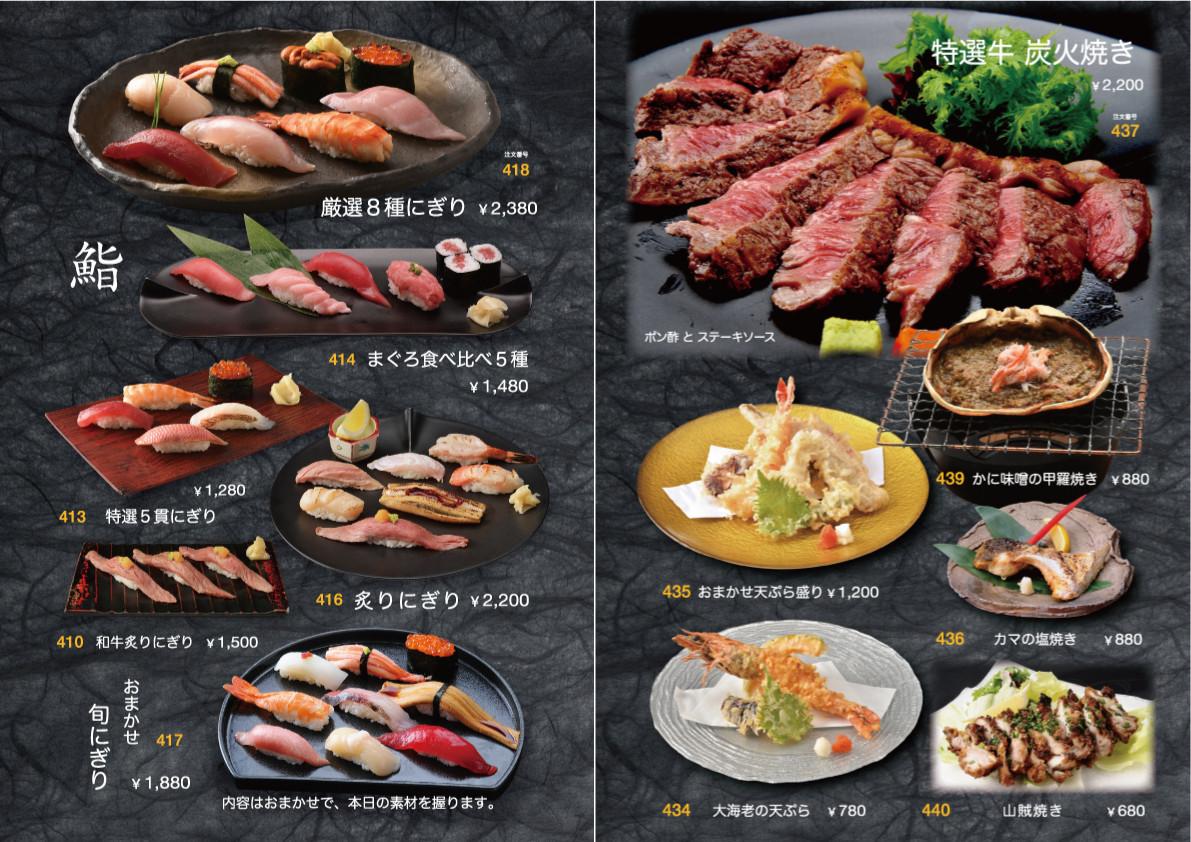 【和食】寿司・そのほか